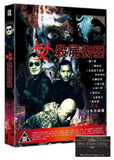 SARS Zombies 殺屍喪變 (2013) (DVD) (English Subtitled) (Hong Kong Version) - Neo Film Shop