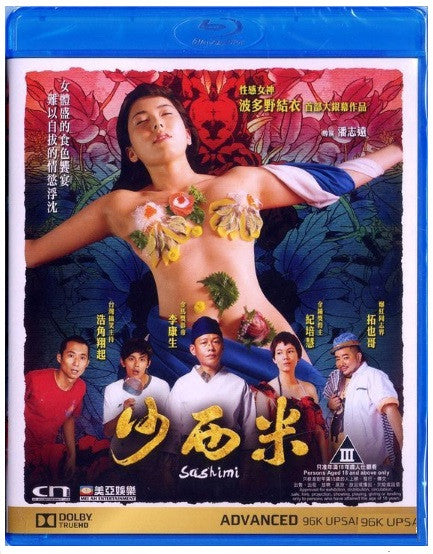 Sashimi 沙西米 (2015) (Blu Ray) (English Subtitled) (Hong Kong Version) - Neo Film Shop