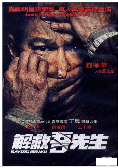 Saving Mr. Wu 解救吾先生 (2015) (DVD) (English Subtitled) (Hong Kong Version) - Neo Film Shop
