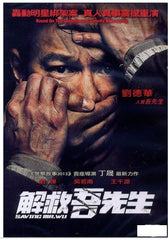 Saving Mr. Wu 解救吾先生 (2015) (DVD) (English Subtitled) (Hong Kong Version)