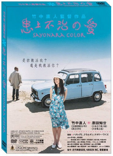 Sayonara Color サヨナラ 患上不治之愛 (2005) (DVD) (English Subtitled) (Hong Kong Version) - Neo Film Shop