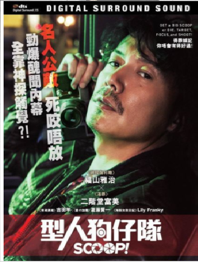 Scoop! 型人狗仔隊 (2016) (DVD) (English Subtitled) (Hong Kong Version) - Neo Film Shop