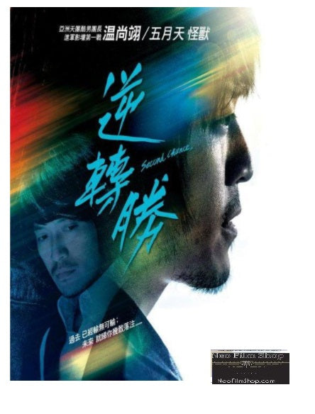Second Chance 逆轉勝 (2014) (DVD) (English Subtitled) (Hong Kong Version) - Neo Film Shop