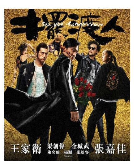 See You Tomorrow 擺渡人 (2016) (DVD) (English Subtitled) (Hong Kong Version) - Neo Film Shop