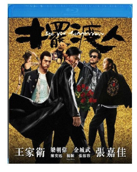 See You Tomorrow 擺渡人 (2016) (Blu Ray) (English Subtitled) (Hong Kong Version)