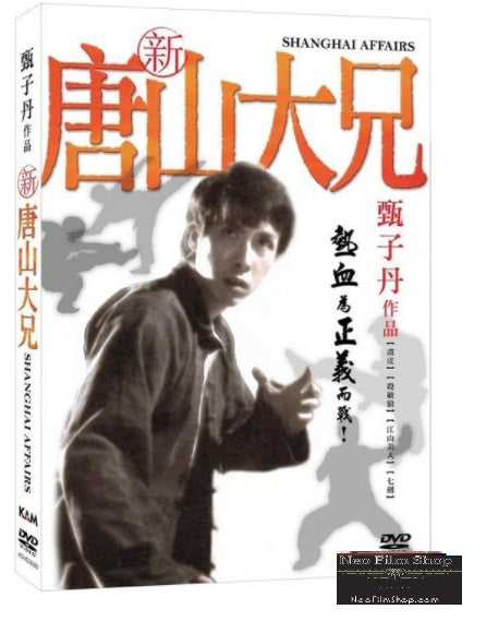 Shanghai Affairs 新唐山大兄 (1998) (DVD) (English Subtitled) (Hong Kong Version) - Neo Film Shop