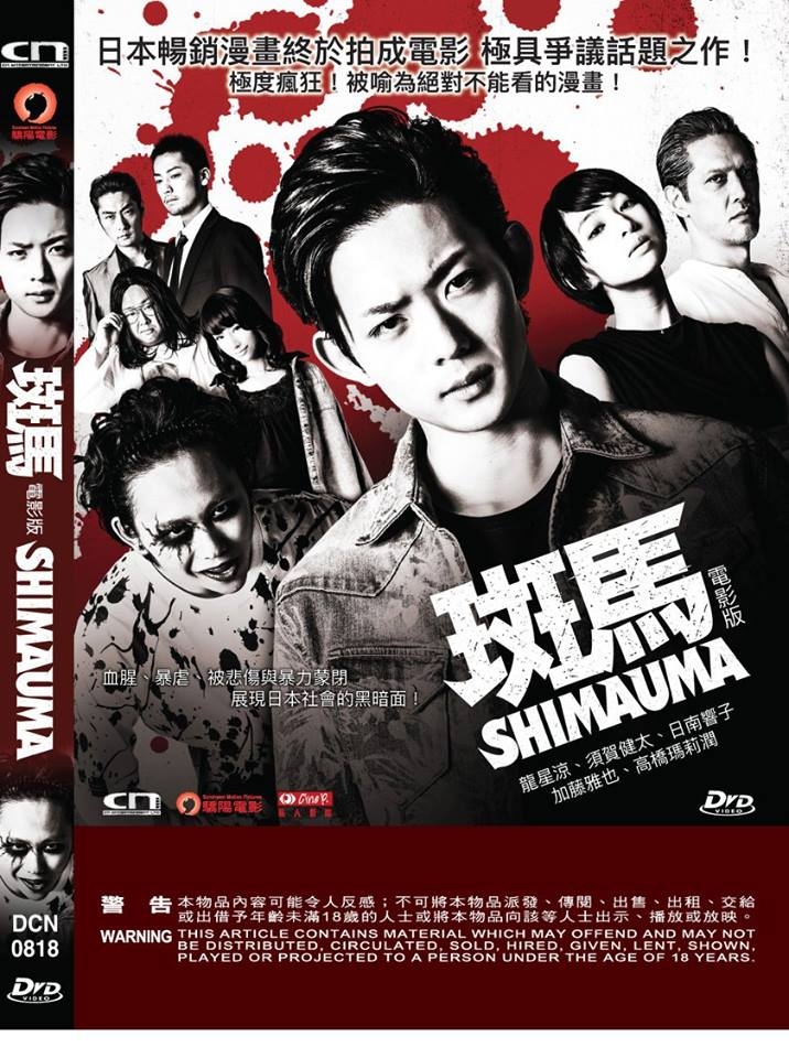 Shimauma: The Movie 斑馬 (2016) (DVD) (English Subtitled) (Hong Kong Version) - Neo Film Shop