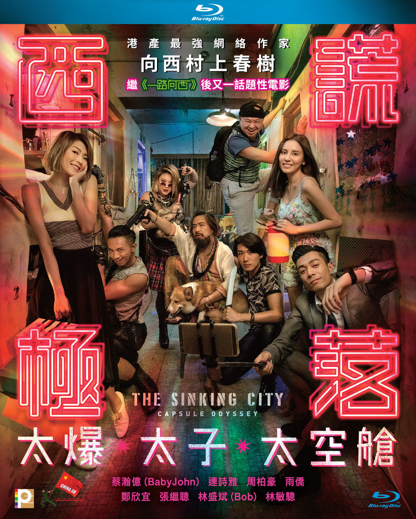 The Sinking City: Capsule Odyssey 西謊極落:太爆.太子.太空艙 (2017) (Blu Ray) (English Subtitled) (Hong Kong Version) - Neo Film Shop