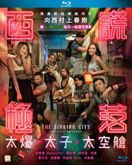The Sinking City: Capsule Odyssey 西謊極落:太爆.太子.太空艙 (2017) (Blu Ray) (English Subtitled) (Hong Kong Version)