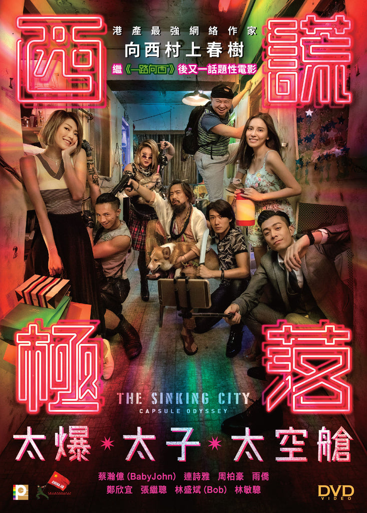 The Sinking City: Capsule Odyssey 西謊極落:太爆.太子.太空艙 (2017) (DVD) (English Subtitled) (Hong Kong Version) - Neo Film Shop