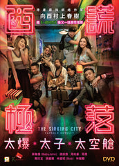 The Sinking City: Capsule Odyssey 西謊極落:太爆.太子.太空艙 (2017) (DVD) (English Subtitled) (Hong Kong Version)