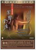 Sleeping In One Bed Each Having His Own Dreams (Part 2) 異夢同床 (後篇) (2012) (DVD) (English Subtitled) (Hong Kong Version) - Neo Film Shop