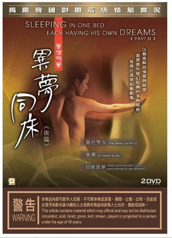 Sleeping In One Bed Each Having His Own Dreams (Part 2) 異夢同床 (後篇) (2012) (DVD) (English Subtitled) (Hong Kong Version) - Neo Film Shop - 1