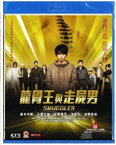 Smuggler 龍骨王與走屍男 Sumagura (2011) (Blu Ray) (English Subtitled) (Hong Kong Version) - Neo Film Shop - 1