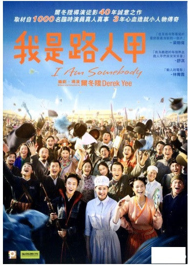 I Am Somebody 我是路人甲 (2015) (DVD) (English Subtitled) (Hong Kong Version) - Neo Film Shop - 1