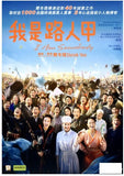 I Am Somebody 我是路人甲 (2015) (DVD) (English Subtitled) (Hong Kong Version) - Neo Film Shop