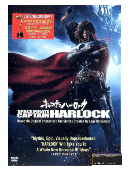 Space Pirate Captain Harlock 宇宙海盜夏羅古 (2013) (DVD) (English Subtitled) (Hong Kong Version) - Neo Film Shop