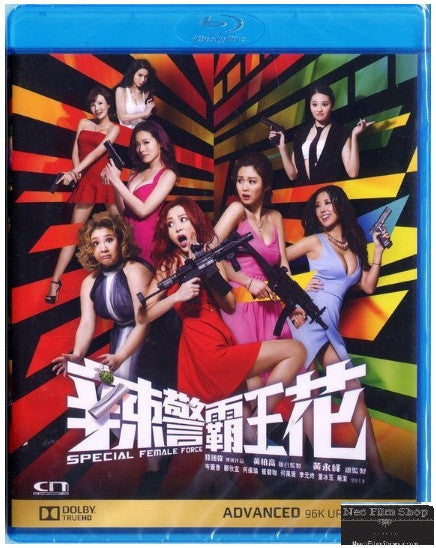 Special Female Force 辣警霸王花 (2015) (Blu Ray) (English Subtitled) (Hong Kong Version) - Neo Film Shop
