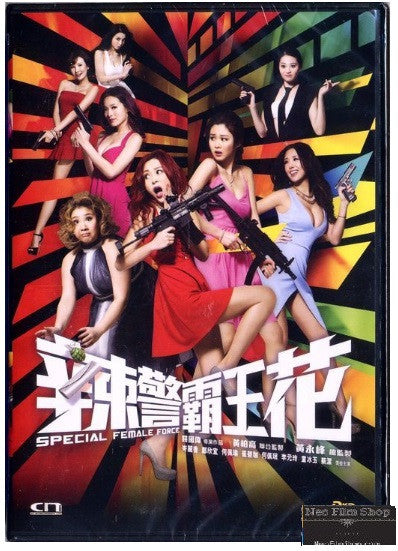 Special Female Force 辣警霸王花 (2015) (DVD) (English Subtitled) (Hong Kong Version)