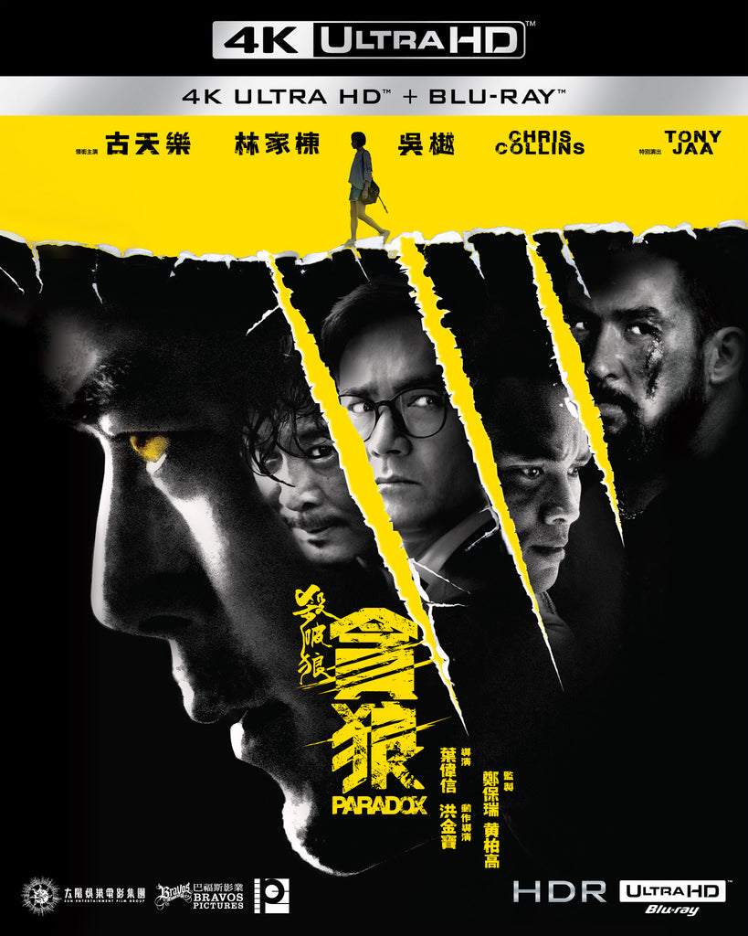 Paradox SPL 3 殺破狼.貪狼 (2017) (4K Ultra HD + Blu Ray) (English Subtitled) (Hong Kong Version) - Neo Film Shop
