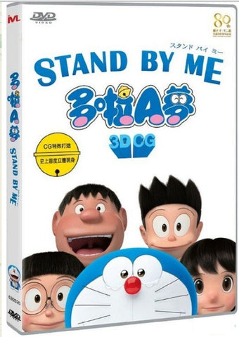 Stand By Me Doraemon 多啦A夢 (2014) (DVD) (Multi-audio) (English Subtitled) (Hong Kong Version) - Neo Film Shop
