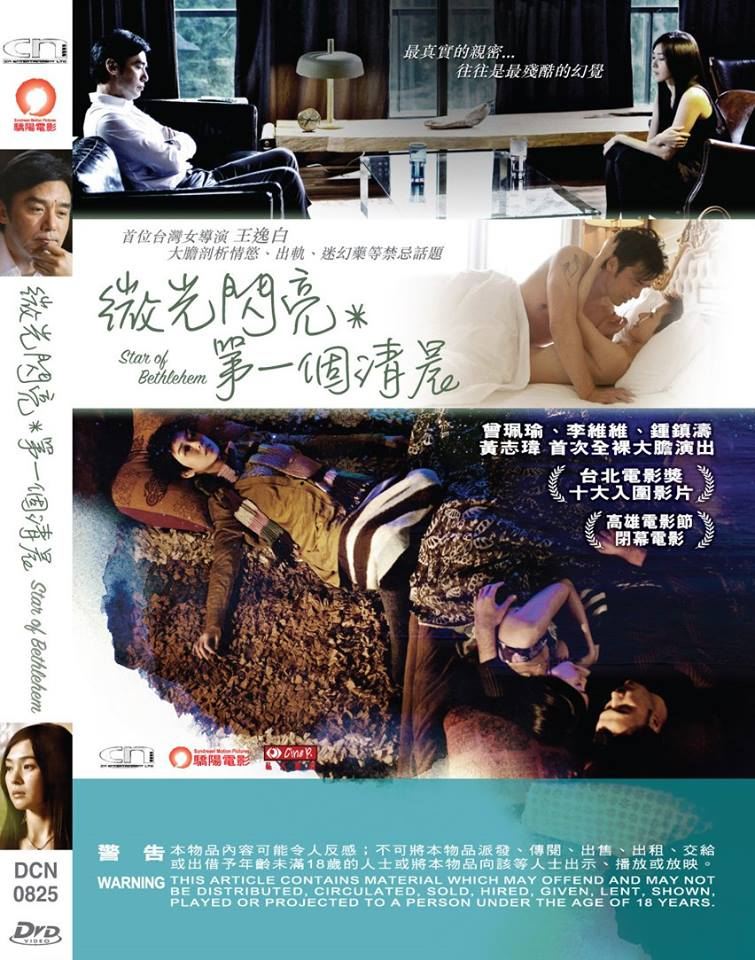 Star of Bethlehem 微光閃亮第一個清晨 (2013) (DVD) (English Subtitled) (Hong Kong Version) - Neo Film Shop