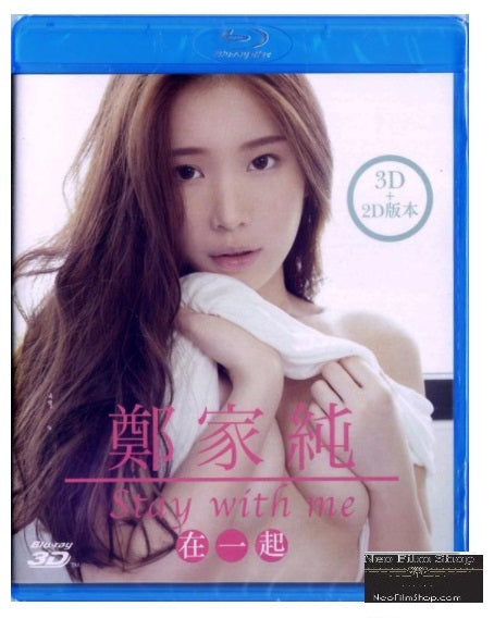 Stay With Me 鄭家純 在一起 (2015) (Blu Ray) (2D+3D) (2 Disc) (English Subtitled) (Hong Kong Version) - Neo Film Shop