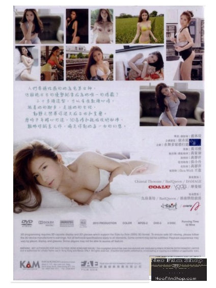 Stay With Me 鄭家純 在一起 (2015) (DVD) (2D+3D) (2 Disc) (English Subtitled) (Hong Kong Version) - Neo Film Shop