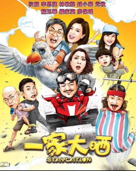 Staycation 一家大晒 (2018) (DVD) (English Subtitled) (Hong Kong Version)