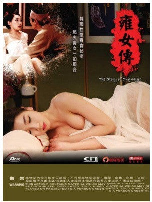 The Story Of Ong-Nyeo 옹녀뎐 雍女傳 (2014) (DVD) (English Subtitled) (Hong Kong Version) - Neo Film Shop