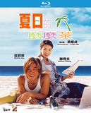 Summer Holiday 夏日的麼麼茶 (2000) (Blu Ray) (Remastered Edition) (English Subtitled) (Hong Kong Version) - Neo Film Shop