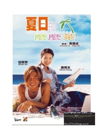 Summer Holiday 夏日的麼麼茶 (2000) (DVD) (Remastered Edition) (English Subtitled) (Hong Kong Version) - Neo Film Shop
