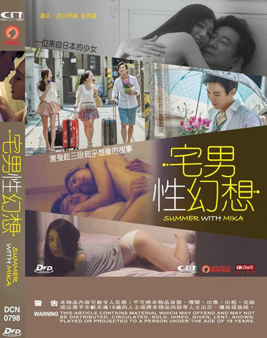 Summer With Mika 宅男性幻想 (2017) (DVD) (English Subtitled) (Hong Kong Version) - Neo Film Shop
