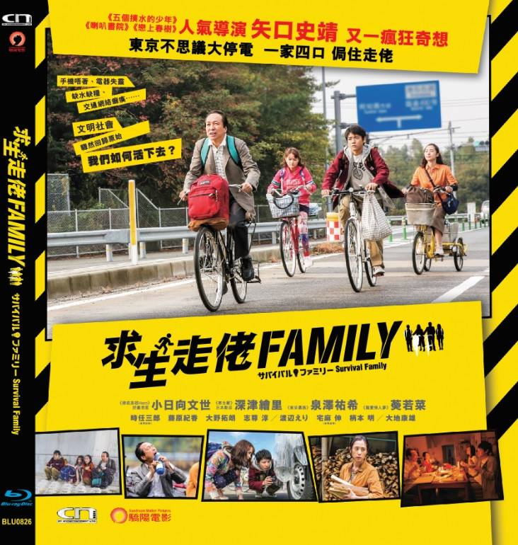 Survival Family 求生走佬FAMILY (2016) (Blu Ray) (English Subtitled) (Hong Kong Version) - Neo Film Shop