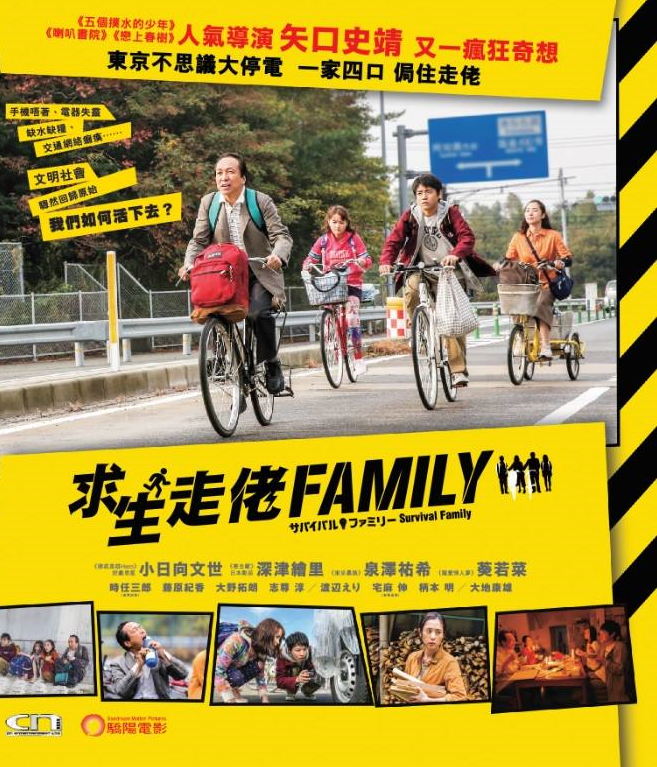 Survival Family 求生走佬FAMILY (2016) (DVD) (English Subtitled) (Hong Kong Version) - Neo Film Shop