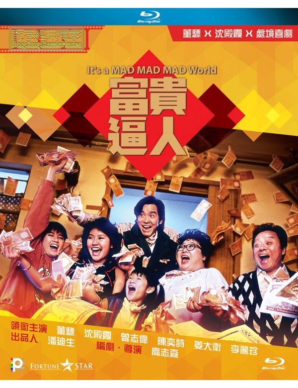 It's A MAD MAD MAD World (1987) (Blu Ray) (Remastered) (English Subtitled) (Hong Kong Version) - Neo Film Shop