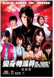 Tadano's Secret Mission From Japan With Love 變身特派員 (電影版) (2008) (DVD) (English Subtitled) (Hong Kong Version) - Neo Film Shop - 1