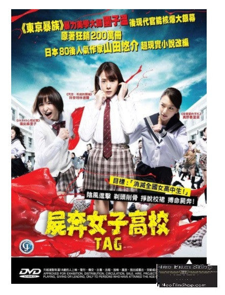 Tag 屍奔女子高校 (2015) (DVD) (English Subtitled) (Hong Kong Version) - Neo Film Shop