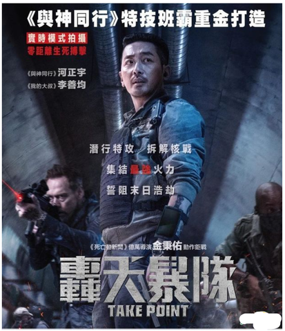 Take Point 轟天暴隊 (2018) (Blu Ray) (English Subtitled) (Hong Kong Version)