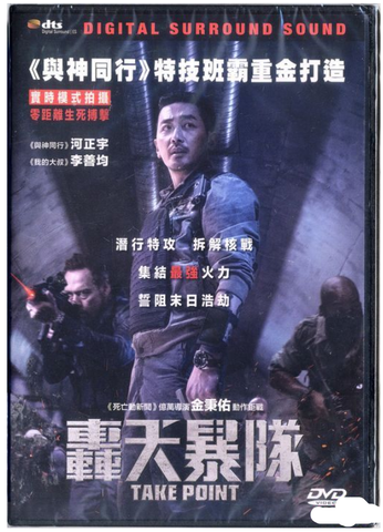 Take Point 轟天暴隊 (2018) (DVD) (English Subtitled) (Hong Kong Version)
