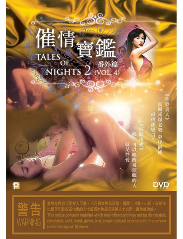 Tales Of Nights 2 (Vol.4) 催情寶鑑 番外篇 (2016) (DVD) (Hong Kong Version)