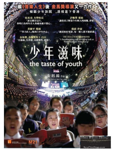 The Taste of Youth 少年滋味 (2016) (DVD) (English Subtitled) (Hong Kong Version) - Neo Film Shop