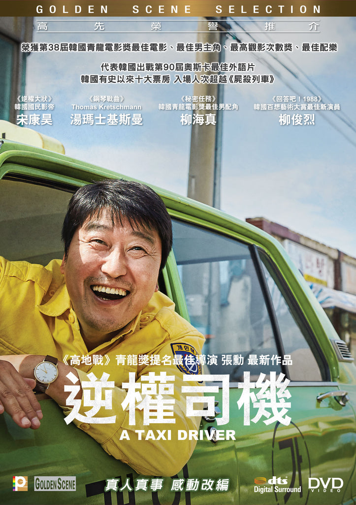 A Taxi Driver 逆權司機 (2017) (DVD) (English Subtitled) (Hong Kong Version) - Neo Film Shop
