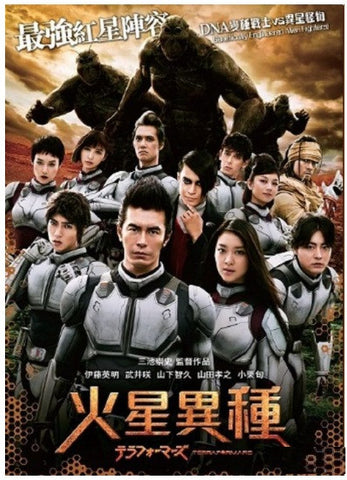 Terra Formars 火星異種 Terafomazu (2016) (DVD) (English Subtitled) (Hong Kong Version) - Neo Film Shop