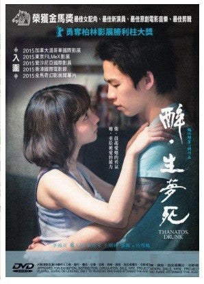 Thanatos, Drunk 醉.生夢死 (2015) (DVD) (English Subtitled) (Hong Kong Version) - Neo Film Shop