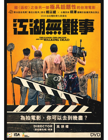 The Gangs, The Oscars, And The Walking 江湖無難事 (2019) (DVD) (English Subtitled) (Hong Kong Version)