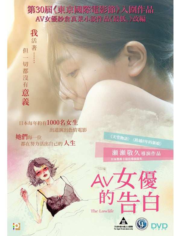 The Lowlife AV女優的告白 (2017) (DVD) (English Subtitles) (Hong Kong Version)