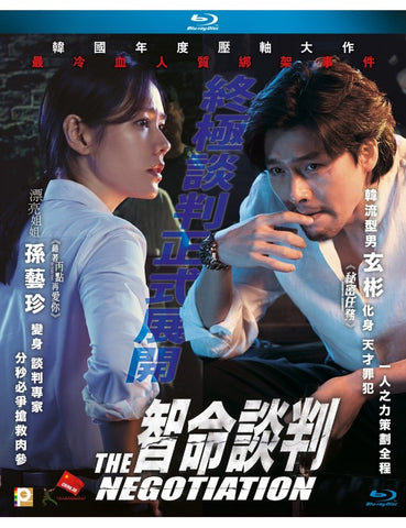 The Negotiation 智命談判 (2018) (Blu Ray) (English Subtitled) (Hong Kong Version)