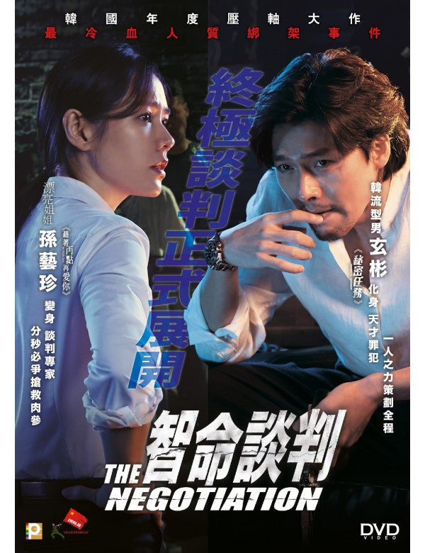 The Negotiation 智命談判 (2018) (DVD) (English Subtitled) (Hong Kong Version) - Neo Film Shop