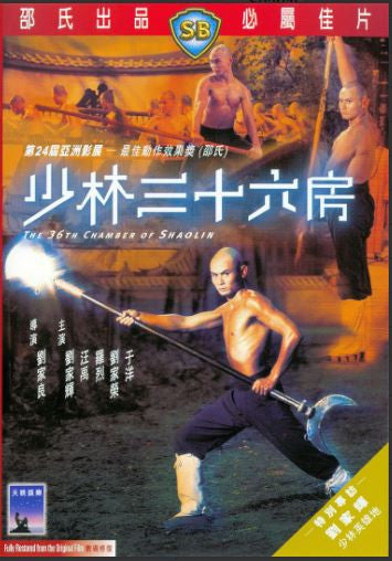 The 36th Chamber of Shaolin 少林三十六房 (1978) (DVD) (English Subtitled) (Hong Kong Version) - Neo Film Shop